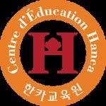 한카 교육원